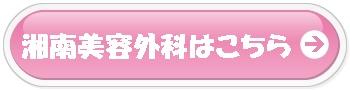 ボタン_湘南美容外科