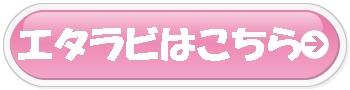 ボタン_エタラビ