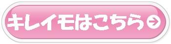 ボタン_キレイモ